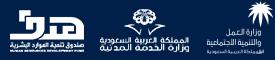 وزارة العمل و وزارة الخدمة المدنية و صندوق تنمية الموارد البشرية